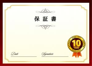 最長10年の工事保証書