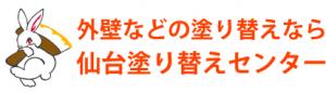 仙台塗り替えセンター